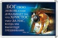 Магнит горизонтальный 52 х 78 мм. Христос умер за нас (002)