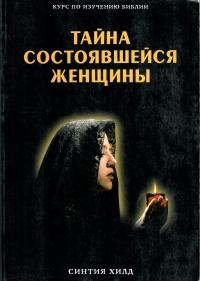 Тайна состоявшейся женщины. Курс по изучению Библии