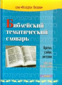 Библейский тематический словарь