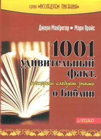 1001 Удивительный факт,который следует знать о Библии.
