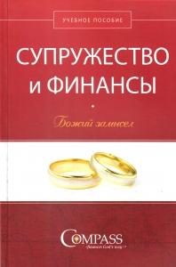 Супружество и финансы. Божий замысел
