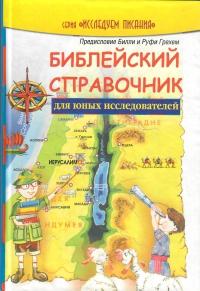 Библейский справочник для юных исследователей
