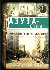 Азуза-Стрит: Миссия и пробуждение. Зарождение всемирного пятидесятнического движения