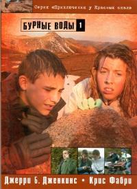 Приключения у Красных скал. Бурные воды. Книга 1