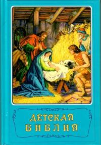 Детская Библия под редакцией Араповича. Библейские рассказы в картинках (малый формат)