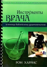 Инструменты врача. В помощь библейскому душепопечителю