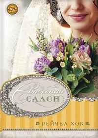 Свадебная коллекция. Книга 3. Свадебный салон