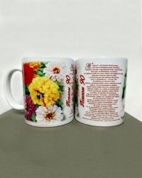 Кружка с рисунком. Псалом 90 (цветы)