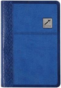 Библия. Синодальный перевод. РБО 075 TISP большого формата (цвет синий)