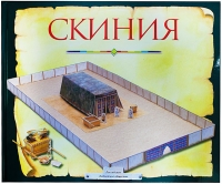 Скиния. Пособие для изучения Библии с набором для самостоятельного воссоздания копии Скинии