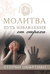 Молитва - путь избавления от страха