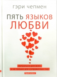 Пять языков любви Актуально для всех, а не только для супружеских пар (новое издание)