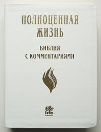 Библия с комментариями «Полноценная жизнь» (цвет белый)