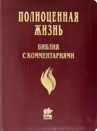 Библия с комментариями «Полноценная жизнь» (цвет бордовый)