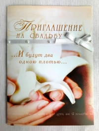 Открытка. Приглашение на свадьбу (двойная в конверте) 001