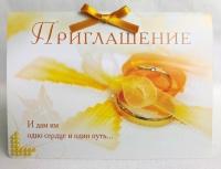 Открытка. Приглашение на свадьбу (двойная в конверте) 002