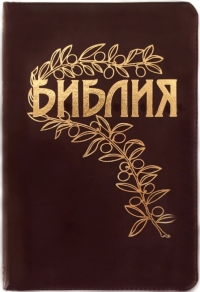 Библия Геце 065 среднего формата без молнии (бордовый)