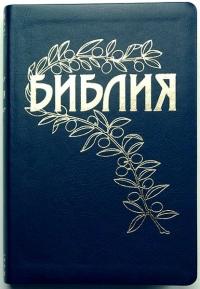 Библия Геце 065 среднего формата без молнии (цвет синий)