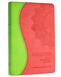 Библия. Синодальный перевод. ИИЖ 055 D (цвет розово-зелёный)