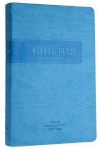 Библия. Синодальный перевод. 055 MS ИИЖ (цвет голубой)