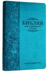 Библия. Синодальный перевод. 055 MS ИИЖ (цвет бирюзовый)