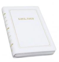 Библия. Синодальный перевод. 055 MZG ИИЖ (цвет белый)