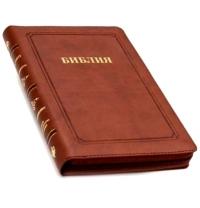 Библия. Синодальный перевод. 055 MZTiG ИИЖ (коричневая)