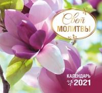 Календарь перекидной на 2021 год. Свет молитвы