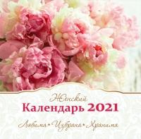 Календарь перекидной на 2021 год. Любима. Избрана. Хранима