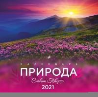 Календарь перекидной на 2021 год. Природа славит Творца