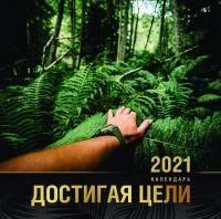 Календарь перекидной на 2021 год. Достигая цели