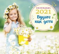 Календарь перекидной на 2021 год. Будьте как дети