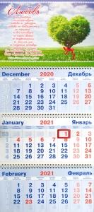 Календарь квартальный на 2021 год. Любовь (1 Кор 13:4-7)