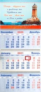 Календарь квартальный на 2021 год. Господь - твердыня моя