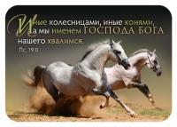 Календарик карманный на 2021 год. Иные колесницами, иные конями, а мы Именем Господа Бога нашего хвалимся