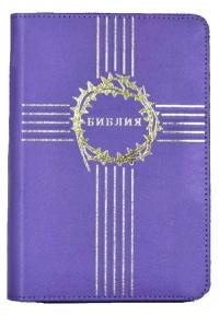 Библия. Синодальный перевод. РБО 047ZTI 1-е издание 1998 г среднего формата (цвет фиолетовый) на молнии