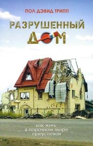 Разрушенный дом. Как жить в порочном мире преуспевая