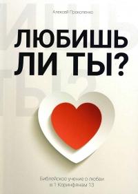 Любишь ли ты? Библейское учение о любви в 1 Коринфянам 13