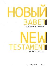 Новый Завет, Псалтирь и Притчи. Русско-английский