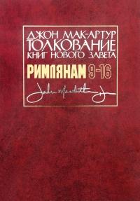 Толкование книг Нового Завета. Римлянам 9-16