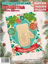 Набор для создания Рождественской открытки. Варежка