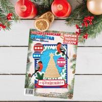 Набор для создания Рождественской открытки. Ёлочка