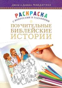 Поучительные библейские истории. Раскраска с вопросами и заданиями