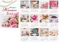 Календарь перекидной на 2021 год. Женщина — Жемчужина Бога