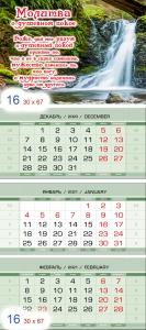 Календарь квартальный на 2021 год. Молитва о душевном покое (водопад)