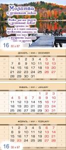 Календарь квартальный на 2021 год. Молитва о душевном покое (осень)