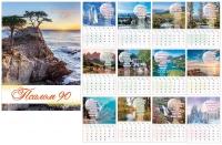 Календарь перекидной на 2021 год. Псалом 90