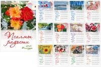 Календарь перекидной на 2021 год. Псалмы радости