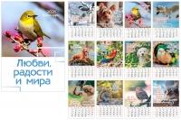 Календарь перекидной на 2021 год. Любви, радости и мира