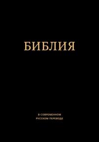 Библия. Современный русский перевод под редакцией Кулакова (цвет чёрный)